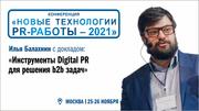 «Инструменты Digital PR для решения b2b задач»
