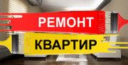 Ремонт квартир и домов в Уральске. Нас советуют друзьям и близким.